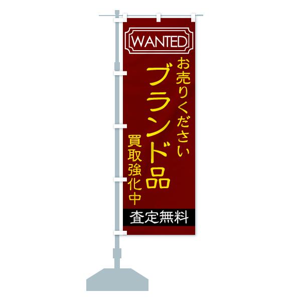 のぼり旗 買取強化中 ブランド品 WANTED 無料査定のデザインAの設置イメージ