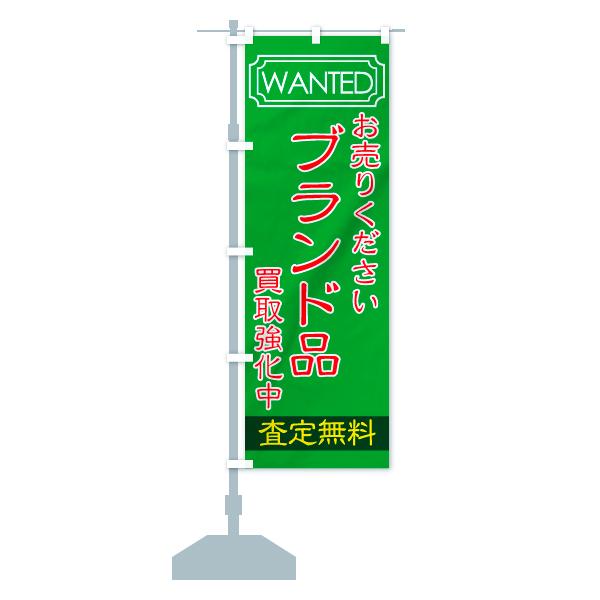 のぼり旗 買取強化中 ブランド品 WANTED 無料査定のデザインBの設置イメージ