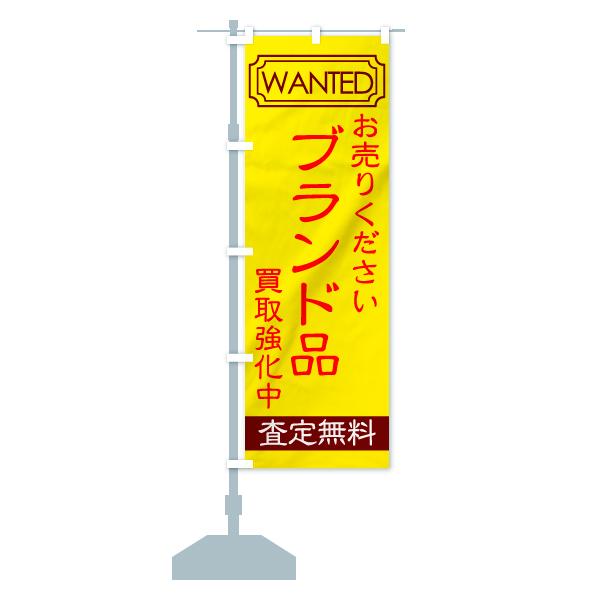 のぼり旗 買取強化中 ブランド品 WANTED 無料査定のデザインCの設置イメージ