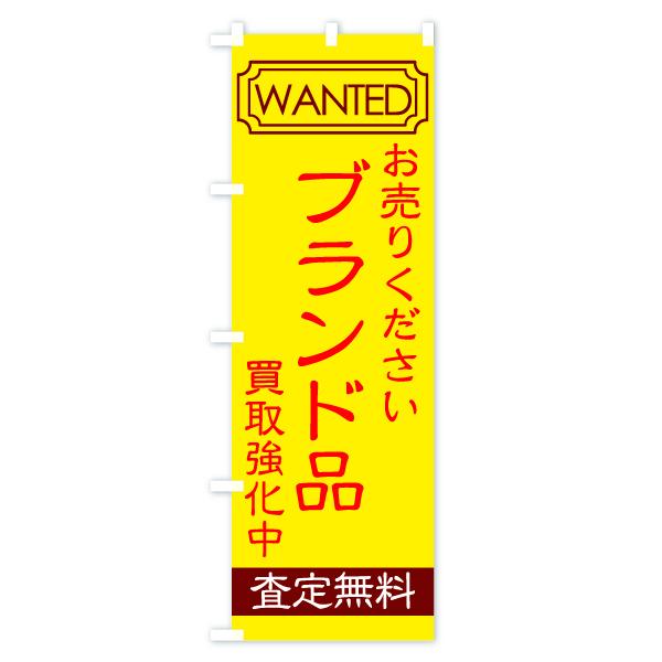 お売り下さいブランド品のぼり旗 買取強化中 WANTEDのデザインCの全体イメージ