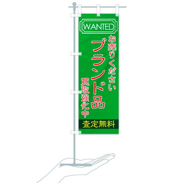 のぼり旗 買取強化中 ブランド品 WANTED 無料査定のデザインBのミニのぼりイメージ