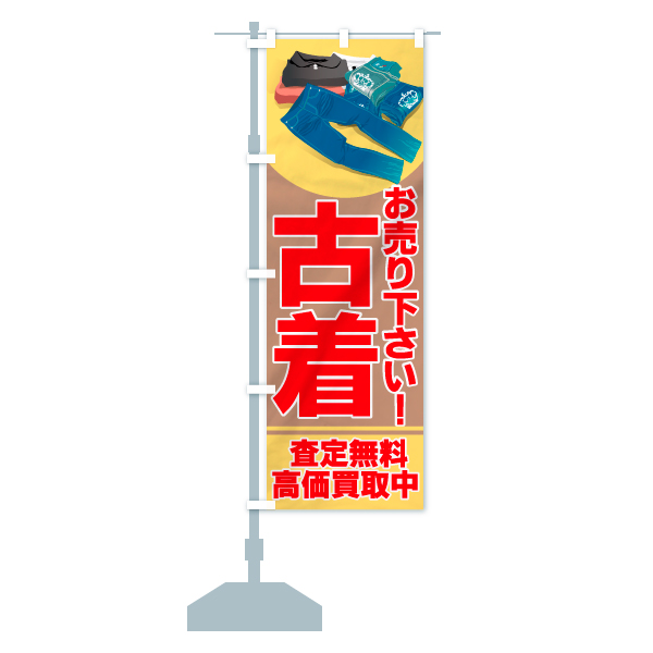 のぼり旗 古着 高価買取中 お売り下さい 査定無料のデザインCの設置イメージ