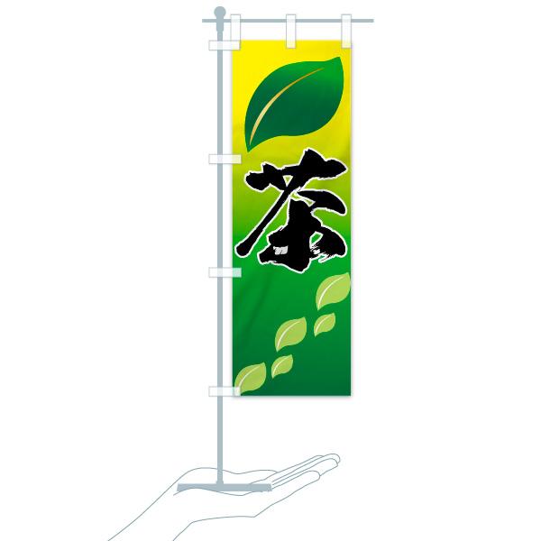のぼり 茶 のぼり旗のデザインAのミニのぼりイメージ