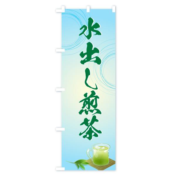 水出し煎茶のぼり旗のデザインCの全体イメージ