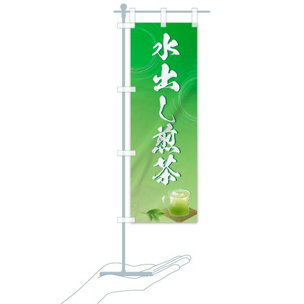 のぼり 水出し煎茶 のぼり旗のデザインBのミニのぼりイメージ