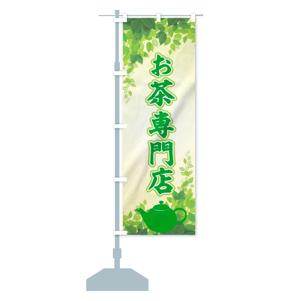 のぼり旗 お茶専門店のデザインBの設置イメージ