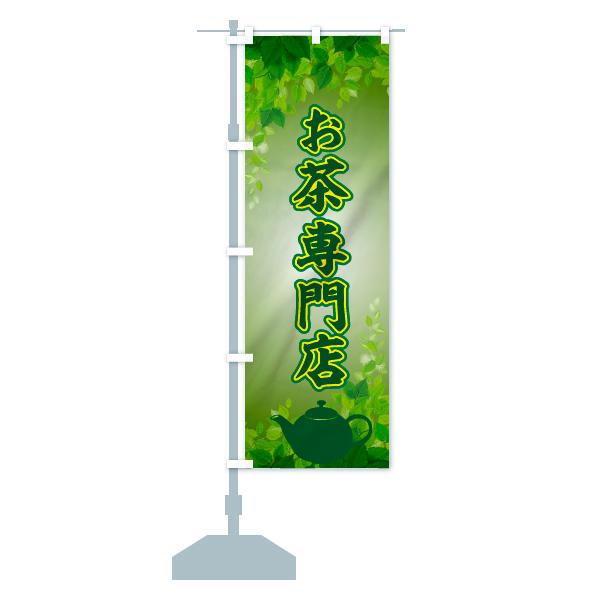 お茶専門店のぼり旗のデザインCの設置イメージ