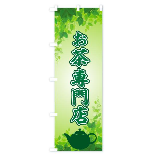 お茶専門店のぼり旗のデザインAの設置イメージ