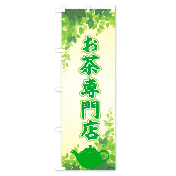 お茶専門店のぼり旗のデザインBの設置イメージ