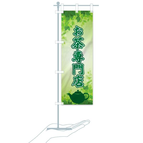 のぼり旗 お茶専門店のデザインAのミニのぼりイメージ