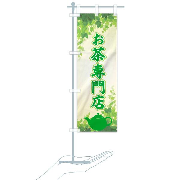 のぼり旗 お茶専門店のデザインBのミニのぼりイメージ