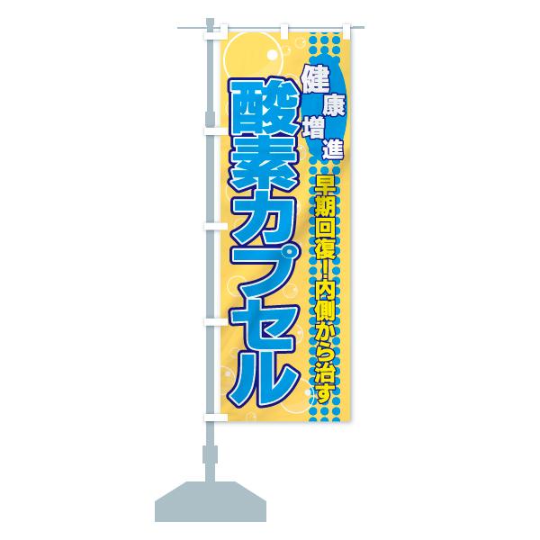 のぼり 酸素カプセル のぼり旗のデザインBの設置イメージ