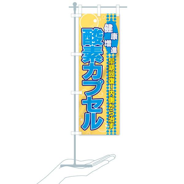 のぼり 酸素カプセル のぼり旗のデザインBのミニのぼりイメージ