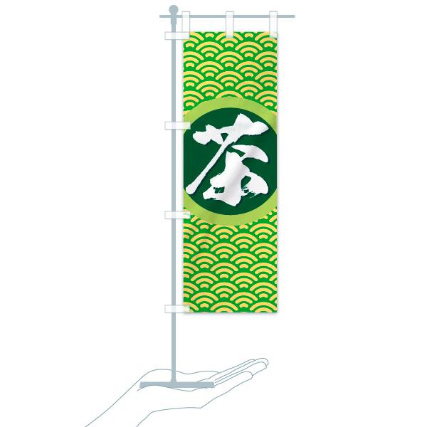 のぼり旗 茶のデザインBのミニのぼりイメージ