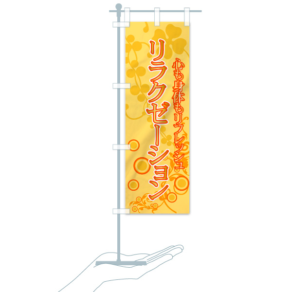 のぼり旗 リラクゼーション 心も身体もリフレッシュのデザインCのミニのぼりイメージ
