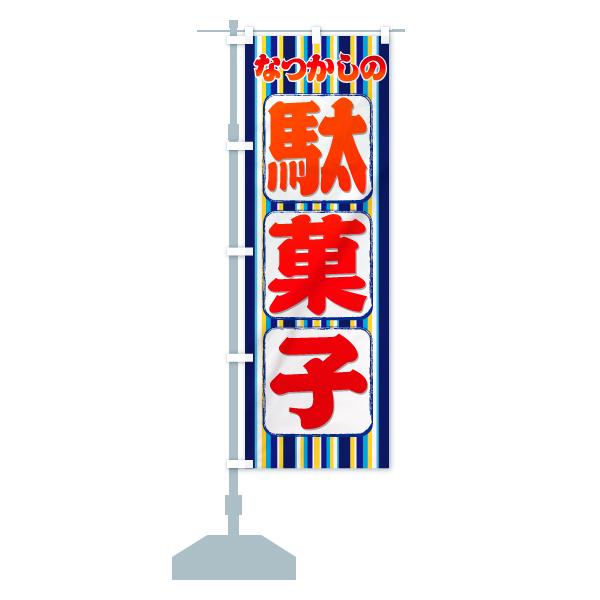 のぼり旗 駄菓子 なつかしののデザインBの設置イメージ
