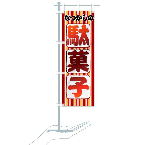 のぼり旗 駄菓子 なつかしののデザインAのミニのぼりイメージ