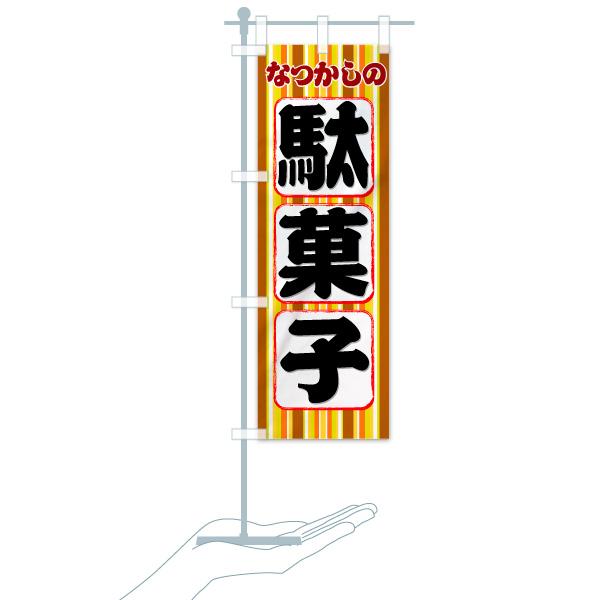 のぼり旗 駄菓子 なつかしののデザインCのミニのぼりイメージ