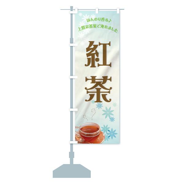のぼり旗 紅茶 上質な茶葉で淹れましたのデザインBの設置イメージ