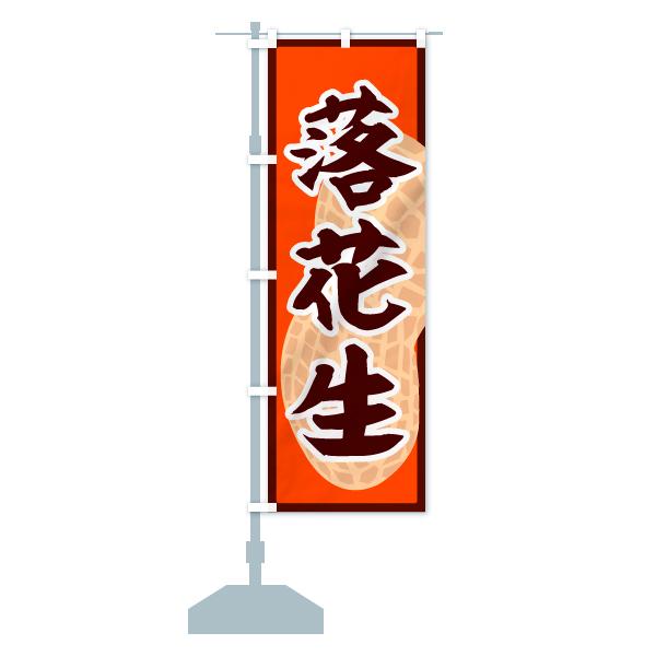 のぼり旗 落花生のデザインAの設置イメージ