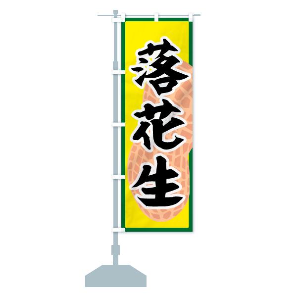 のぼり旗 落花生のデザインCの設置イメージ