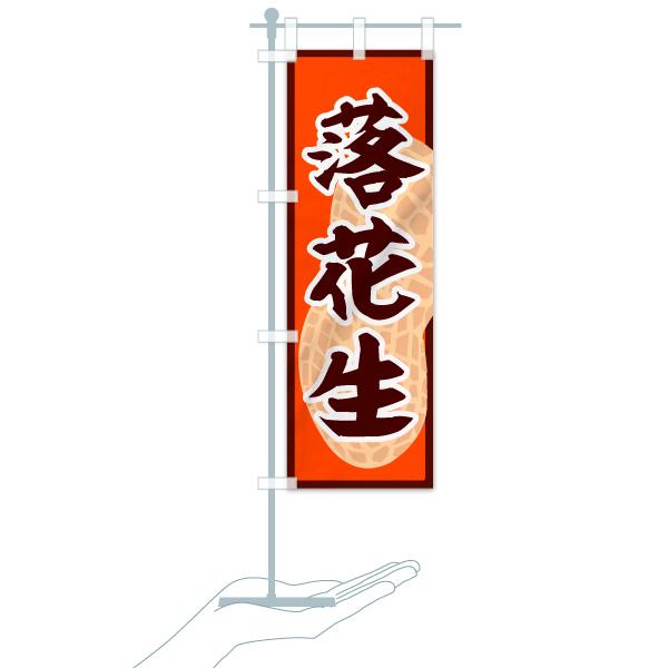 のぼり旗 落花生のデザインAのミニのぼりイメージ