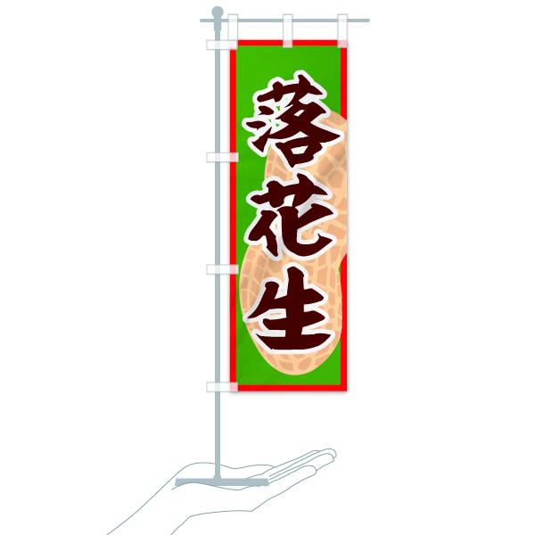 のぼり旗 落花生のデザインBのミニのぼりイメージ