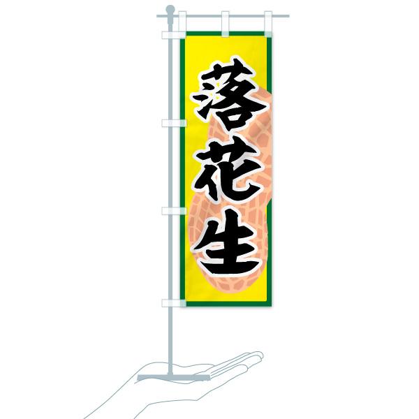 のぼり旗 落花生のデザインCのミニのぼりイメージ