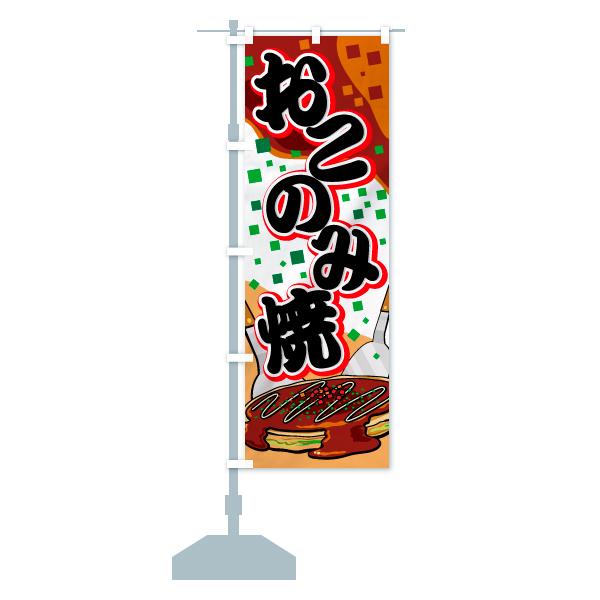 のぼり旗 おこのみ焼のデザインAの設置イメージ