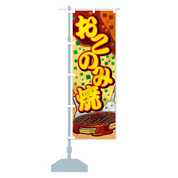 のぼり旗 おこのみ焼のデザインCの設置イメージ