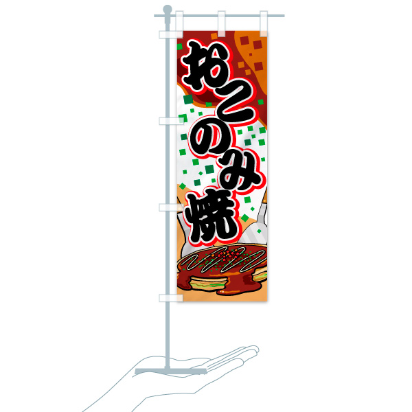 のぼり旗 おこのみ焼のデザインAのミニのぼりイメージ
