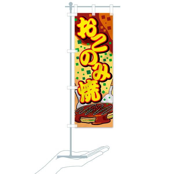 のぼり旗 おこのみ焼のデザインCのミニのぼりイメージ