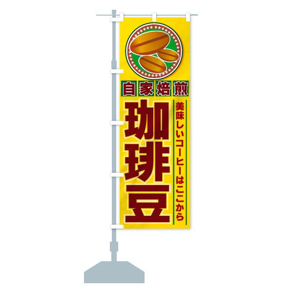 のぼり旗 珈琲豆 自家焙煎のデザインAの設置イメージ