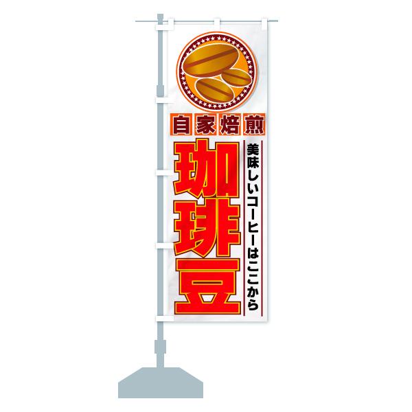 のぼり旗 珈琲豆 自家焙煎のデザインBの設置イメージ