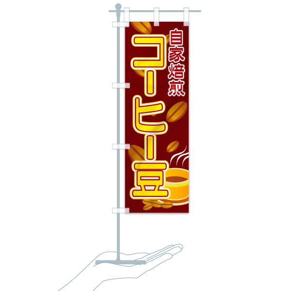 のぼり旗 コーヒー豆 自家焙煎のデザインAのミニのぼりイメージ