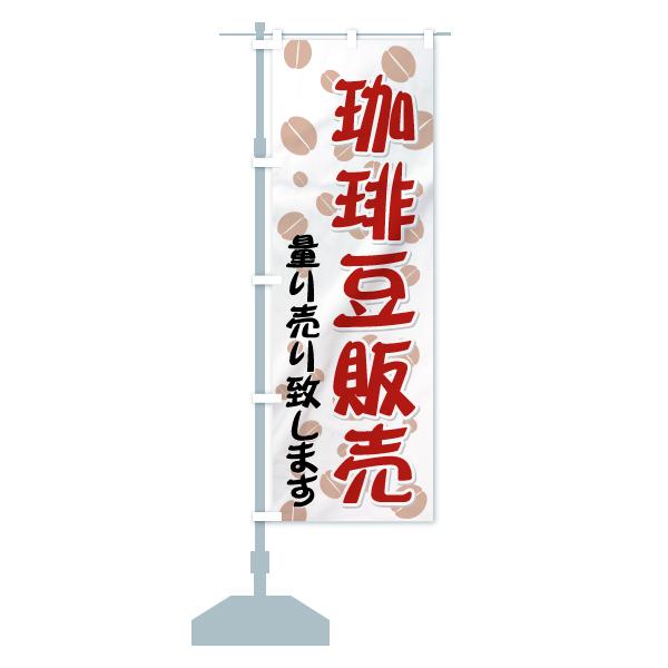 のぼり旗 珈琲豆販売 量り売り致しますのデザインAの設置イメージ