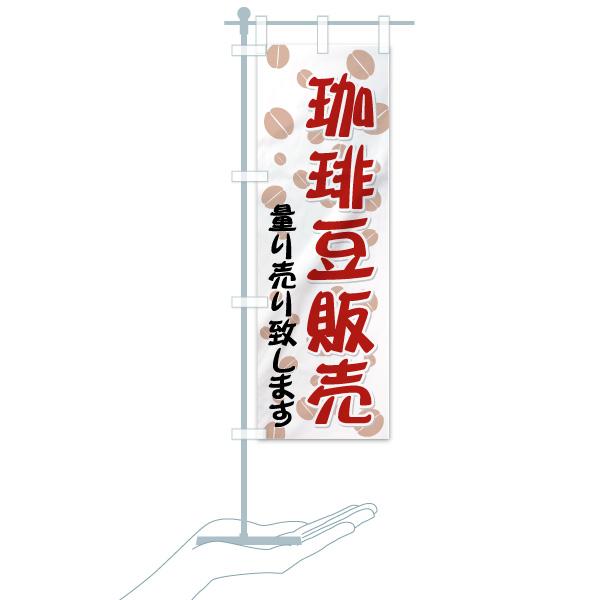 のぼり旗 珈琲豆販売 量り売り致しますのデザインAのミニのぼりイメージ