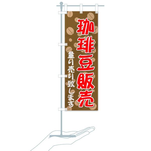 のぼり旗 珈琲豆販売 量り売り致しますのデザインCのミニのぼりイメージ