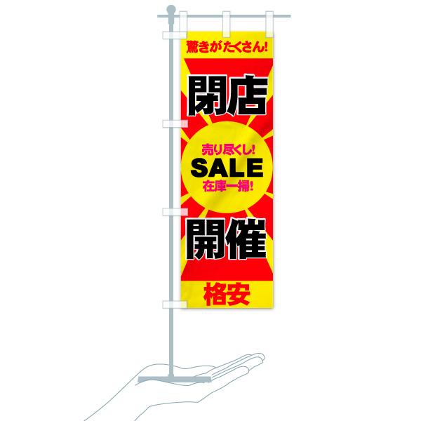 のぼり旗 閉店 驚きがたくさん 売り尽くし SALE 開催のデザインAのミニのぼりイメージ