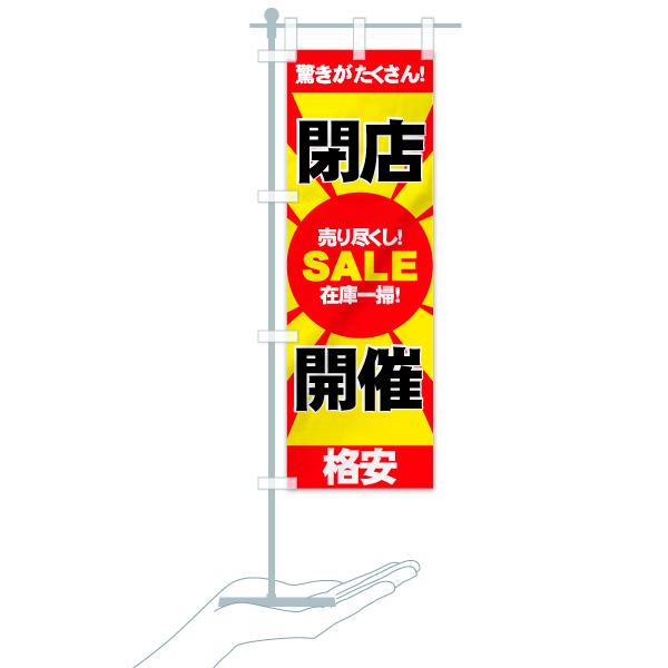 のぼり旗 閉店 驚きがたくさん 売り尽くし SALE 開催のデザインBのミニのぼりイメージ