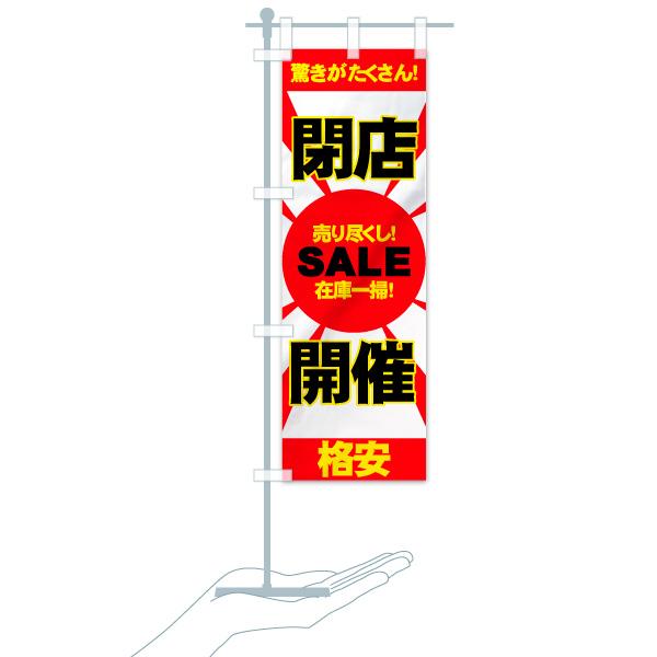 のぼり旗 閉店 驚きがたくさん 売り尽くし SALE 開催のデザインCのミニのぼりイメージ