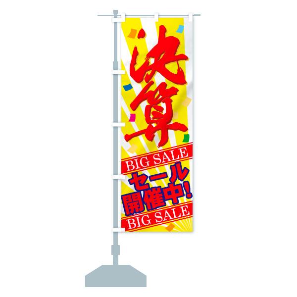 のぼり 決算 のぼり旗のデザインAの設置イメージ
