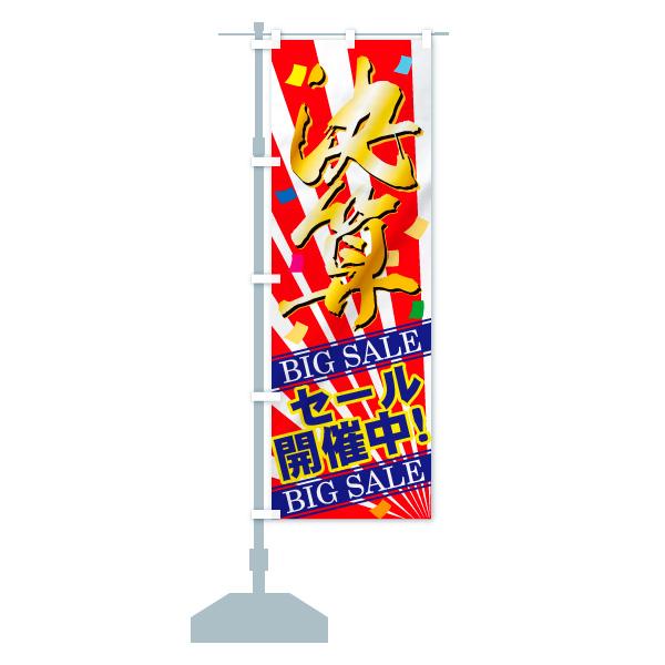 のぼり 決算 のぼり旗のデザインCの設置イメージ