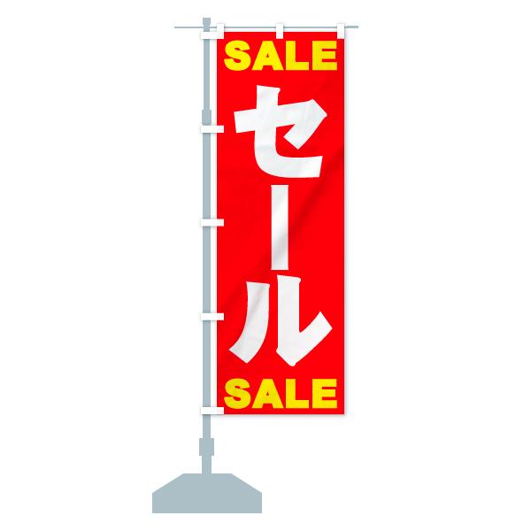 のぼり セール のぼり旗のデザインAの設置イメージ