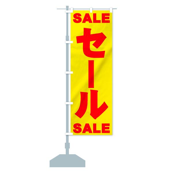 のぼり セール のぼり旗のデザインBの設置イメージ