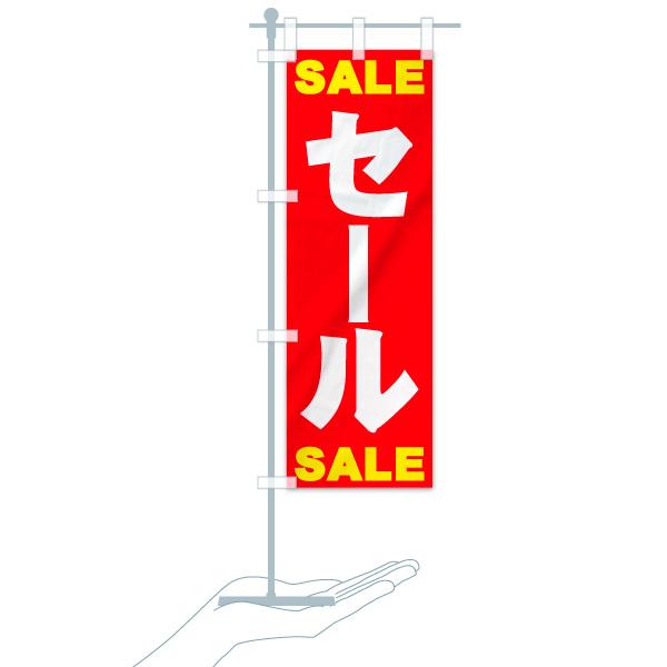 のぼり セール のぼり旗のデザインAのミニのぼりイメージ