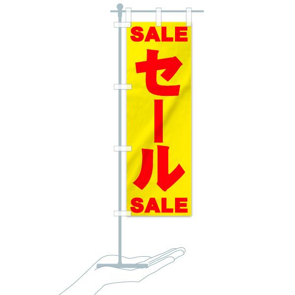 のぼり セール のぼり旗のデザインBのミニのぼりイメージ
