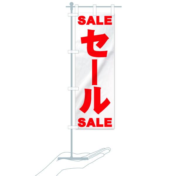 のぼり セール のぼり旗のデザインCのミニのぼりイメージ