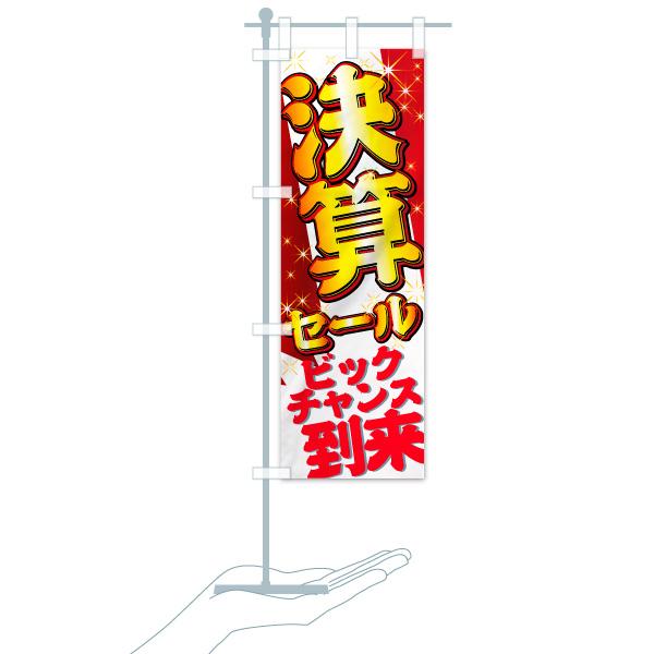 のぼり旗 決算セール ビッグチャンス到来のデザインAのミニのぼりイメージ