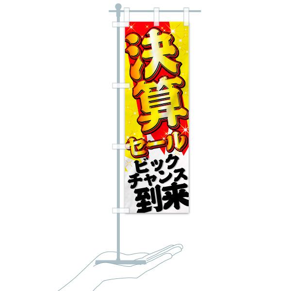 のぼり旗 決算セール ビッグチャンス到来のデザインCのミニのぼりイメージ